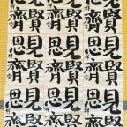 Yan Zhengqing Style